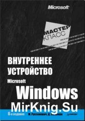 Внутреннее устройство Microsoft Windows в 2 книгах