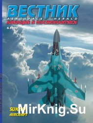 Вестник авиации и космонавтики №4 2000