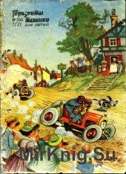 """Архив журнала """"Горизонты техники для детей"""" за 1963-1990 годы (262 номера ..."""