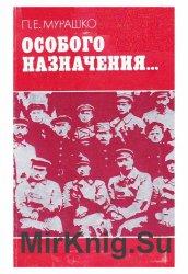 Особого назначения... Из истории ЧОН Белоруссии. 1918-1924