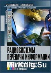 Радиосистемы передачи информации