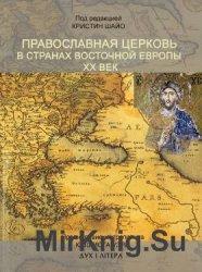 Православная Церковь в Восточной Европе. XX век