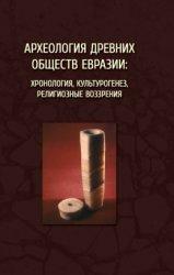 Археология древних обществ Евразии: хронология, культурогенез, религиозные  ...