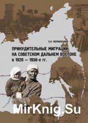 Принудительные миграции на советском Дальнем Востоке в 1920–1950-е гг