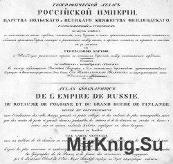 Географический атлас Российской Империи, Царства Польского и Великого Княже ...