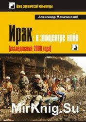 Ирак: в эпицентре войн