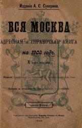 Вся Москва. Адресная и справочная книга на 1903 год