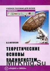 Теоретические основы радиосистем. Радиосвязь, радиолокация, радионавигация