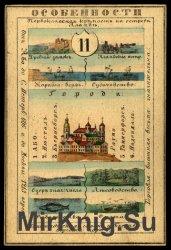 Набор географических карточек Российской империи