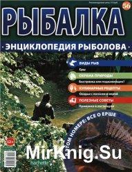 Рыбалка. Энциклопедия рыболова №-56. Ерш