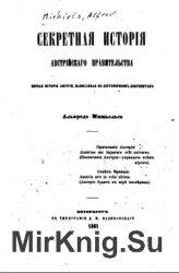 Секретная история Австрийского правительства. Первая история Австрии, напис ...