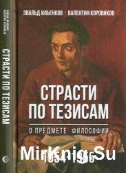 Страсти по тезисам о предмете философии (1954-1955)