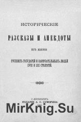 Исторические рассказы и анекдоты из жизни русских государей и замечательных людей XVIII и XIX столетий