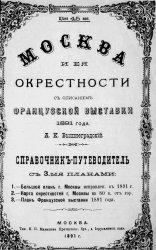 Москва и ее окрестности, с описанием Французской выставки 1891 года