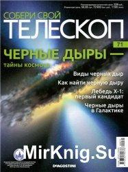 Собери свой телескоп № 71. Черные дыры - тайны космоса