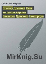 Почему Древний Киев не достиг вершин Великого Древнего Новгорода