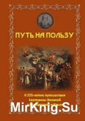 Путь на пользу: к 225-летию путешествия Екатерины Великой в Новороссию и Крым