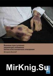 Военные преступления украинских силовиков: пытки и бесчеловечное отношение. Второй доклад