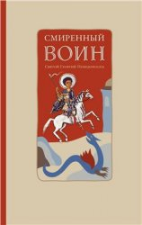 Смиренный воин: жизнеописание святого Георгия Победоносца