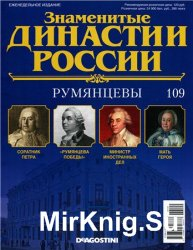 Знаменитые династии России № 109. Румянцевы