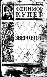 Зверобой (1927)