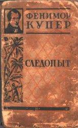 Следопыт (1927)