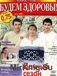 Будем здоровы! №4, 2008