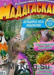 Мадагаскар. Путешествие с животными № 19