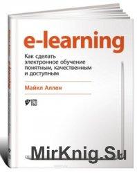E-Learning: Как сделать электронное обучение понятным, качественным и досту ...