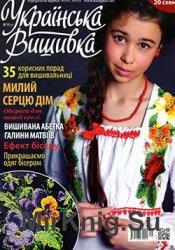 Українська вишивка №19(9)