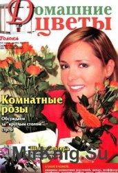 Домашние цветы № 2, 2007