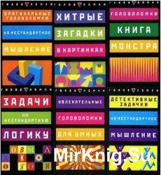 Головоломки от АСТ. Книжная серия