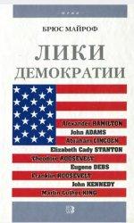 Лики демократии. Американские лидеры: герои, аристократы, диссиденты, демок ...