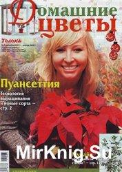 Домашние цветы № 3, 2007-2008