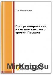 Программирование на языке высокого уровня Паскаль (2-е изд.)