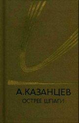Острее шпаги (1984)