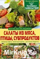 Салаты из мяса, птицы, субпродуктов