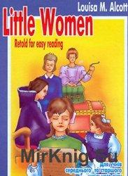 Little Women. Маленькі Дівчатка