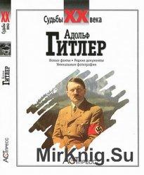 Адольф Гитлер (Судьбы XX века)