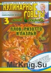 Кулинарные советы моей свекрови №3 (249) 2013