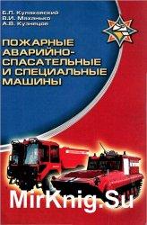 Пожарные аварийно-спасательные и специальные машины