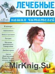"""Сборник газеты """"Лечебные письма наших читателей"""" № 12, 2014"""