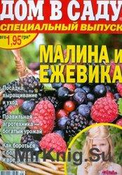 """Дом в саду. СВ """"Малина и ежевика"""" 2014"""