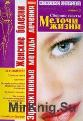 """Сборник газеты """"Мелочи жизни"""" №2, 2005"""