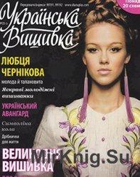 Українська вишивка №25(3)