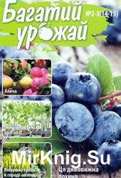 Багатий урожай № 2-3, 2015