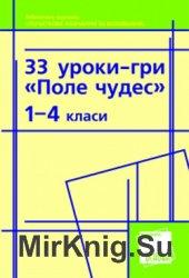 33 уроки-гри Поле чудес. 1-4 класи