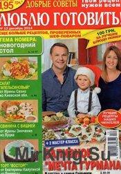 Люблю готовить №12, 2014  | Украина