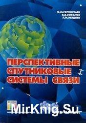 Перспективные спутниковые системы связи