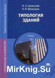 Типология зданий